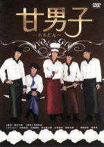 甘男子~あまだん~(通常)(DVD)