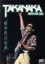 軽井沢白昼夢~SUPER LIVE 2010~(通常)(DVD)