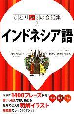 インドネシア語(ひとり歩きの会話集7)(単行本)