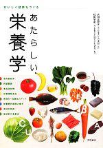 あたらしい栄養学 おいしく健康をつくる(単行本)
