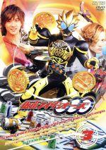 仮面ライダーOOO Volume3(通常)(DVD)