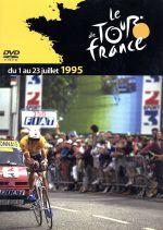ツール・ド・フランス1995(通常)(DVD)