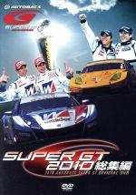 SUPER GT 2010 総集編(通常)(DVD)