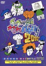 ギャグ漫画家大喜利バトル!!2010(通常)(DVD)