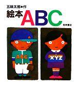 絵本ABC(児童書)