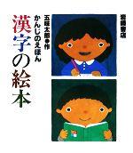 かんじのえほん 漢字の絵本(児童書)