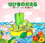 10ぴきのかえる(PHPこころのえほん)(児童書)