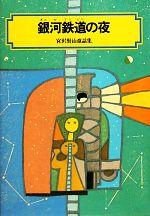 銀河鉄道の夜 宮沢賢治童話集(偕成社文庫3124)(児童書)