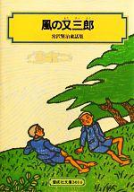 風の又三郎 宮沢賢治童話集(偕成社文庫3014)(児童書)