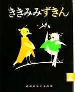 ききみみずきん(岩波の子どもの本)(児童書)