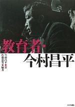教育者・今村昌平(単行本)