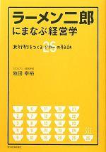ラーメン二郎にまなぶ経営学 大行列をつくるジロー26の秘訣(単行本)