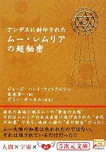 アンデスに封印されたムー・レムリアの超秘密(5次元文庫)(文庫)