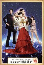 霊能力者 小田霧響子の嘘 DVD-BOX(通常)(DVD)