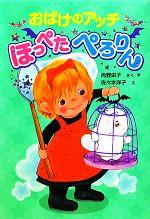 おばけのアッチほっぺたぺろりん 角野栄子の小さなおばけシリーズ(ポプラ社の新・小さな童話256)(児童書)