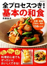 全プロセスつき!基本の和食 主菜・副菜・ごはん・めん138レシピ(単行本)