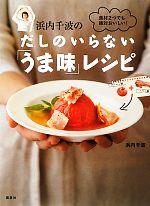 食材2つでも絶対おいしい!浜内千波のだしのいらない「うま味」レシピ(講談社のお料理BOOK)(単行本)