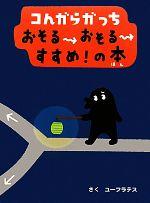 コんガらガっち おそるおそるすすめ!の本(児童書)