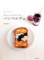 パンペルデュ おいしいフレンチトースト(単行本)