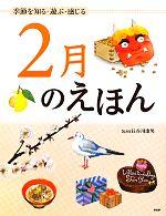 2月のえほん 季節を知る・遊ぶ・感じる(児童書)