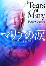 マリアの涙(単行本)