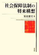 社会保障法制の将来構想(単行本)