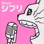 Poppin'ジブリ(通常)(CDA)