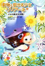 動物と話せる少女リリアーネ イルカ救出大作戦!(3)(児童書)