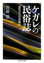 ケガレの民俗誌 差別の文化的要因(ちくま学芸文庫)(文庫)