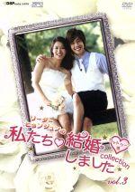 リーダー・ヒョンジュンの私たち結婚しました-コレクション-vol.3~カットシーン集~(通常)(DVD)