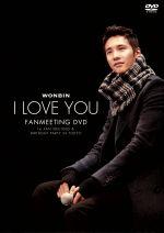 ウォンビン PRIVATE DVD&Photo Book「I LOVE YOU」発売記念 WONBIN ファンミーティング イベントDVD(通常)(DVD)