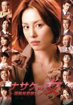 ナサケの女~国税局査察官~ DVD-BOX(通常)(DVD)