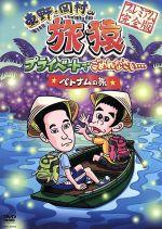 東野・岡村の旅猿 プライベートでごめんなさい・・・ベトナムの旅 プレミアム完全版(通常)(DVD)