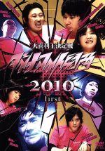 ダイナマイト関西2010 first(通常)(DVD)