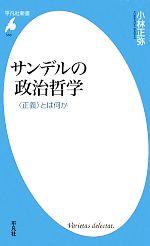 """サンデルの政治哲学 """"正義""""とは何か(平凡社新書)(新書)"""