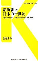 新幹線と日本の半世紀 1億人の新幹線‐文化の視点からその歴史を読む(交通新聞社新書)(新書)
