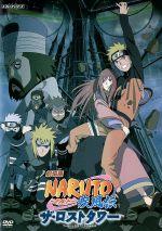 劇場版NARUTO-ナルト-疾風伝 ザ・ロストタワー(通常)(DVD)