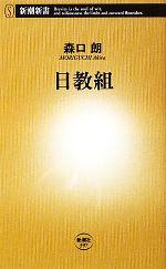 日教組(新潮新書)(新書)