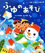 ふゆのあそび季節・行事の工作絵本3