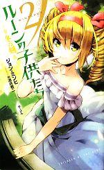 ルーンの子供たち 冬の剣(Next novels)(2)(新書)