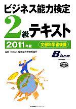 ビジネス能力検定2級テキスト(2011年版)(別冊付)(単行本)