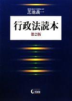 行政法読本 第2版(単行本)