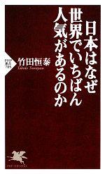 日本はなぜ世界でいちばん人気があるのか(PHP新書)(新書)