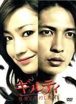 ギルティ~悪魔と契約した女 DVD-BOX(通常)(DVD)