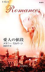 愛人の値段(ハーレクイン・ロマンス)(新書)