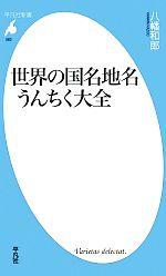 世界の国名地名うんちく大全(平凡社新書)(新書)