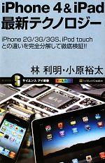 iPhone 4&iPad最新テクノロジー iPhone 2G/3G/3GS、iPod touchとの違いを完全分解して徹底検証!!(サイエンス・アイ新書)(新書)