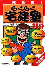 一発合格 らくらく宅建塾(2011年版)(単行本)