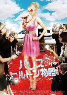 パリス・ヒルトン物語 小悪魔セレブの私生活(通常)(DVD)