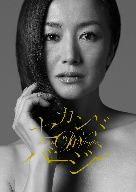 セカンドバージン DVD-BOX(ブックレット付)(通常)(DVD)